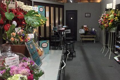 初舞台 記念 贈る お祝い 花 西日暮里 D倉庫