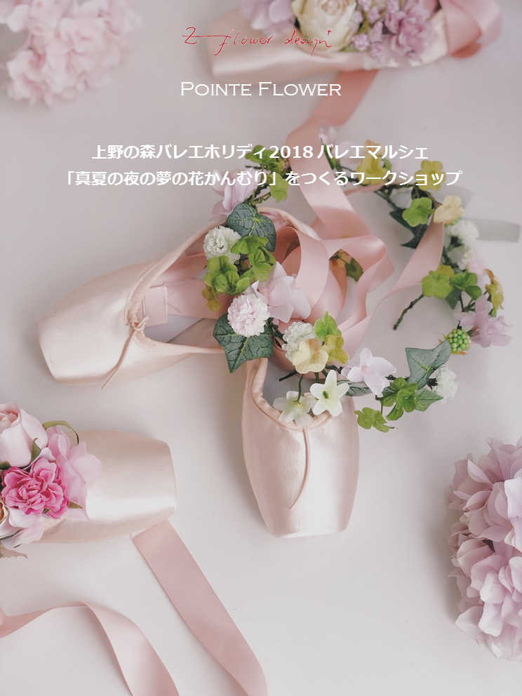 東京文化会館 上野の森バレエホリディ バレエマルシェ お店 ワークショップ アーティフィシャルフラワー 造花 花かんむり コンセプト 真夏の夜の夢