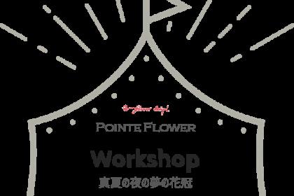 東京文化会館 上野の森バレエホリディ2018 バレエマルシェ アーティフィシャルフラワー 造花 ワークショップ コンセプト 真夏の夜の夢の花かんむり