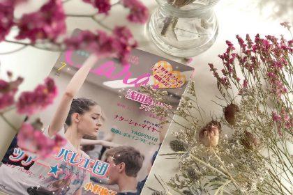 新書館 出版 バレエ 大好き 女の子 雑誌 クララ 掲載 思い出のトウシューズ 花 上野の森バレエホリディ