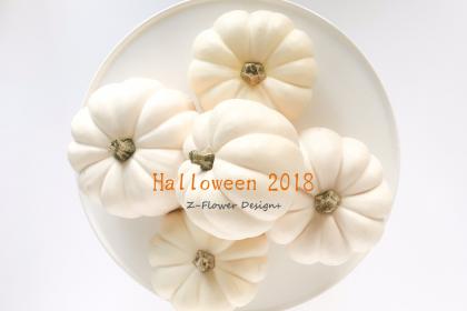 大人気 白かぼちゃ フェイク ハロウィン ワークショップ レッスン Halloween